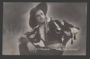 114669 KOREN Russian BALLET Dancer DON QUIXOTE vintage PHOTO