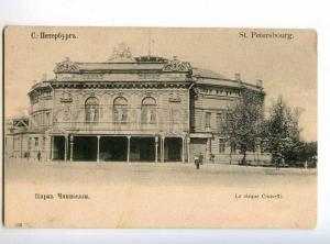 248090 Russia St.Petersburg Circus Ciniselli Vintage postcard