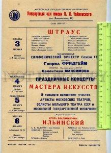 434846 1966 Concert Hall named Tchaikovsky small violinist Ilya Shpilberg