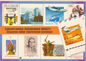 Stamps Of Russia
