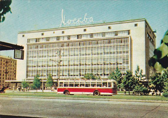 Russia Moscow Moskva Department Store