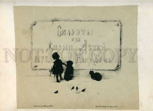 230767 SILHOUETTE Elisaveta BEM 9 lithographs 1877 year