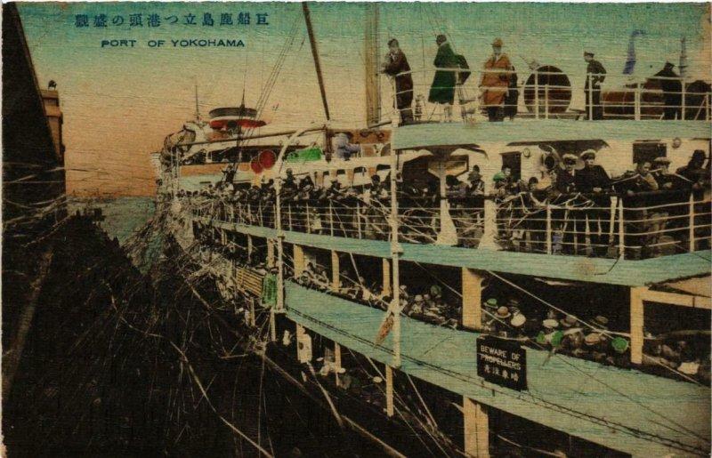 PC CPA Port of YOKOHAMA JAPAN (a5067)