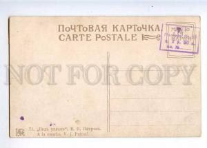 224590 RUSSIA PETROV downhill SELIN #71 TRAIN vintage postcard