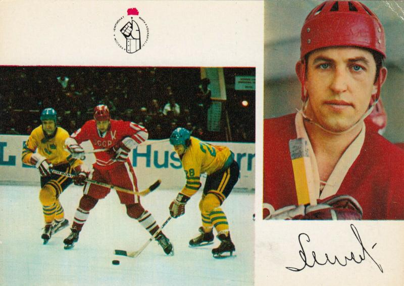 MOSCOW, Russia: 1974; Ice Hockey Player #6