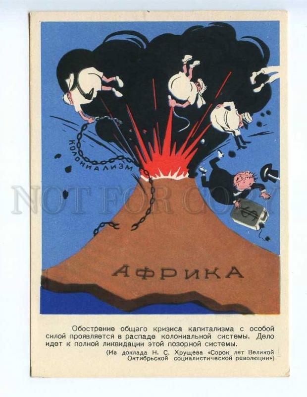237566 USSR PROPAGANDA DOLGORUKOV anti-colonialism Africa old