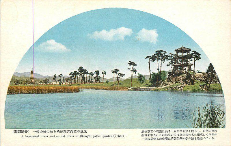 Chengde China 1920s Postcard Hexagonal Tower Chengte Palace 61