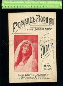 229922 RUSSIA ADVERTISING GURIELLI operetta Gypsy Love vintage notes