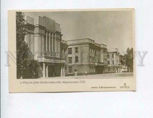 3146636 CONSTRUCTIVISM USSR Kyrgyzstan FRUNZE House Government