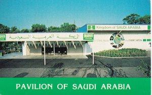 Pavillion of Saudi Arabia, 1982 World's fair