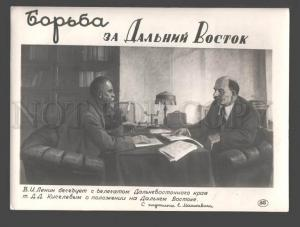 094071 USSR CIVIL WAR Lenin & Kisilev Vintage photo POSTER