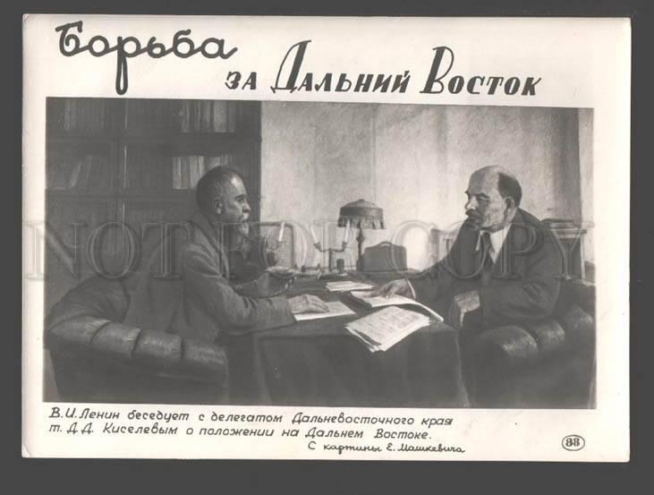 094071 USSR CIVIL WAR Lenin & Kisilev Vintage photo POSTER