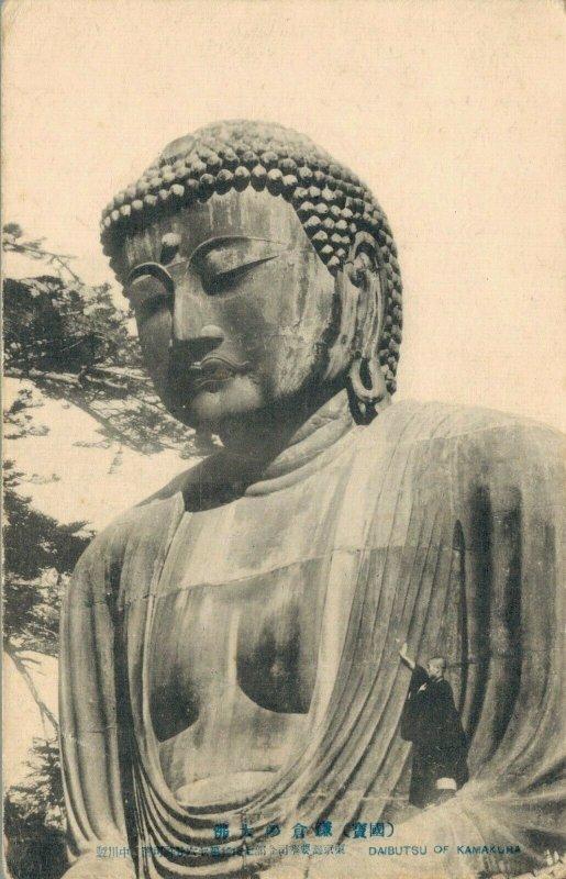 Japan Daibutsu Of Kamakura 03.87