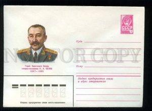 279572 USSR 1980 Ignatiev WWII Hero colonel general Pavel Alexeyevich Belov