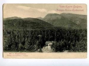 126575 BULGARIA Tcham-Koria-Restaurant Vintage postcard
