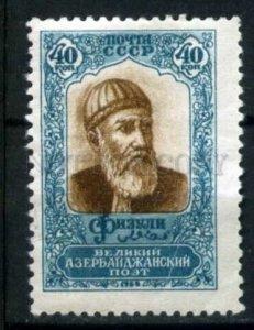 505161 USSR 1958 year Azerbaijani poet Fuzuli stamp