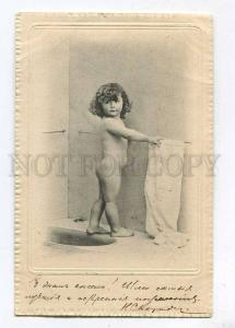 257752 NUDE Curly BOY Girl in BATH Vintage PFB #1832 postcard