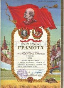 231174 Honourable mention UKRAINE DIPLOMA 1960 year LENIN
