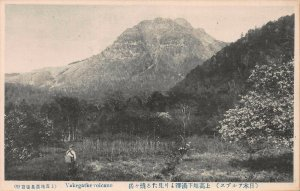 Yakegatke Volcano, Japan, Early Postcard, Unused