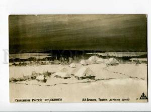 264068 RUSSIA Winter Village by BROVAR Vintage E.L. postcard