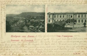 bulgaria, LOVECH Ловеч, Panorama, Unknown Building (1903) Postcard
