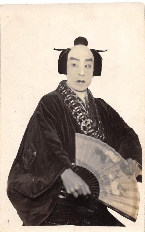 E27/ Foreign Postcard Japan China RPPC Real Photo Art Fan c1920