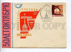 408943 USSR 1967 October Revolution Philatelic exhibition Leningrad Gdansk COVER
