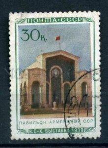 502918 USSR 1940 year AllUnion Agricultural Exhibition Armenia