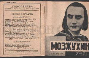109358 MOZZHUKHIN Russia DRAMA MOVIE Star AVANT-GARDE BROCHURE