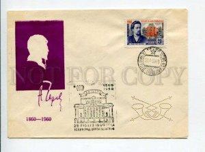 297804 USSR 1960 year writer Anton Chekhov silhouette COVER w/ perfin