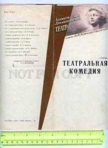 255677 USSR Bondi Theatrical comedy 1970 year theatre Program