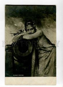 264331 NUDE Sad WITCH by SCHADE Vintage RUSSIA postcard