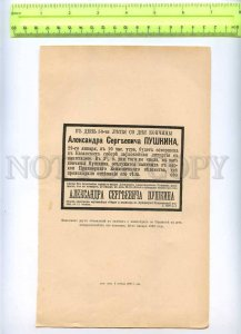 230311 RUSSIA poet PUSHKIN facsimile notes about funeral 1899 year POSTER