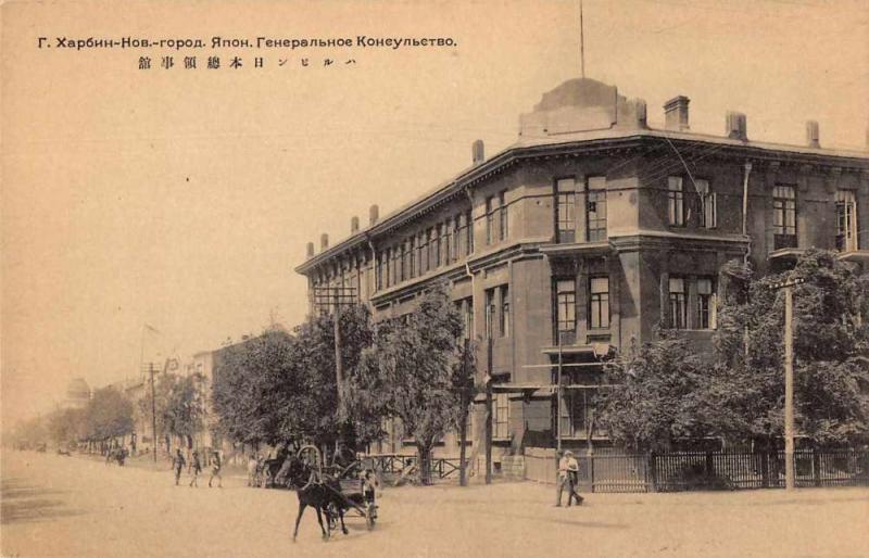Harbin China Street Scene Buildings Antique Postcard J79607