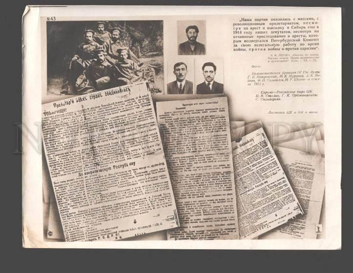 094139 USSR LENIN Bolshevik fraction Vintage photo POSTER