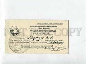 3117897 USSR Komsomol Old Invitation Ticket 1970s