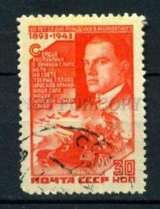 503101 USSR 1943 year Anniversary birth poet Mayakovsky stamp