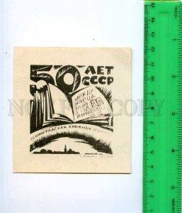 254172 USSR 50 year ex-libris bookplate Leningrad Book year