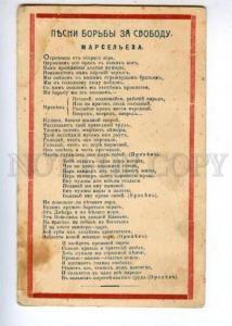159374 RUSSIA PROPAGANDA Revolutionary Song Marseillaise OLD