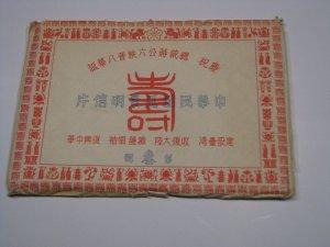 China Postcard Set of 12 1930's Great Views Unused - #3