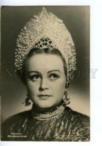 136149 OKUNEVSKAYA Russian Soviet DRAMA MOVIE Star Old PHOTO