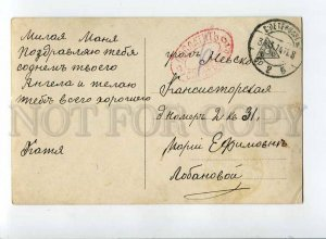 3057879 RARE TO PAY 2 6k St.Petersburg POSTMARK Old EASTER