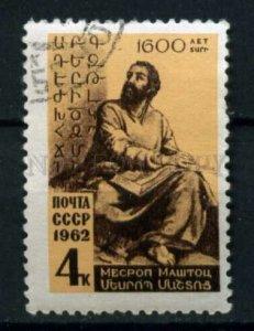 505979 USSR 1962 year Armenian linguist Mesrop Mashtots stamp
