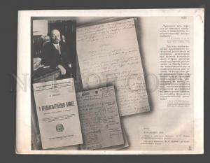 094115 USSR Lenin 1921 Plan & abstract Vintage photo POSTER