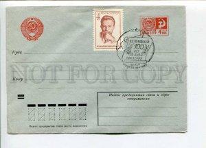 297039 USSR 1971 100 since birth Marxist revolutionary diplomat Vatslav Vorovsky