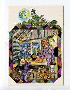 271966 USSR Nepomnyashchy Russian folk tale Magic ring WOLF CAT 1989 y postcard