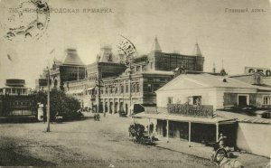 russia, NIZHNY NOVGOROD, Нижний Новгород, Main Fair Building (1914) Postcard