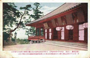Japan Nigatsudo Todaiji 03.82