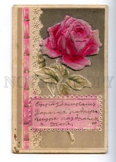 164701 rose w applique vintage embossed card hippostcard
