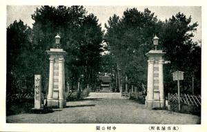 Japan - Entrance Gateway